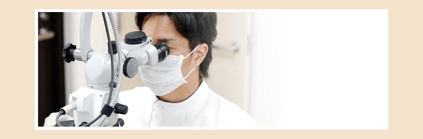 緑川歯科:マイクロスコープ診療